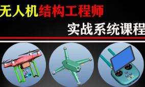 无人机结构工程师实战课程 (2131播放)