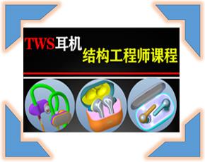 TWS耳机品结构设计